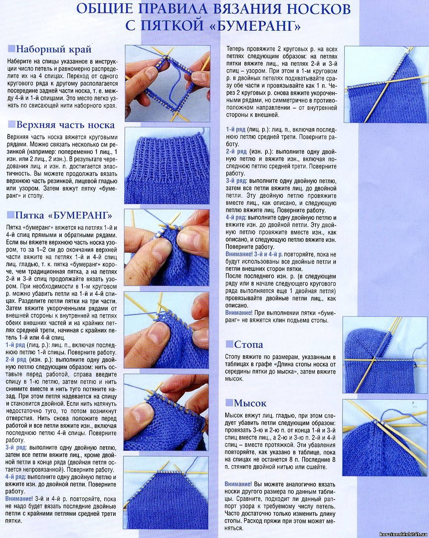 Номера спиц при вязании носков